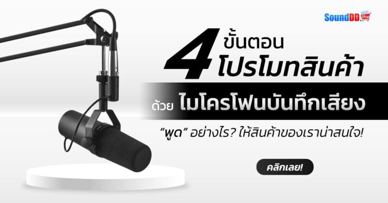 4steps promote product with voice Banner