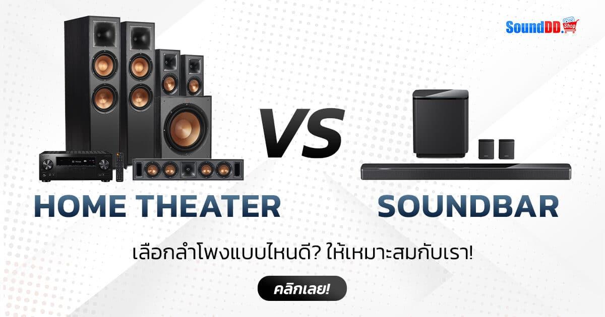 Home Theater VS Soundbar Bar Banner 1