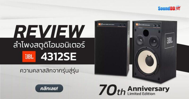 JBL 4312SE Review Banner