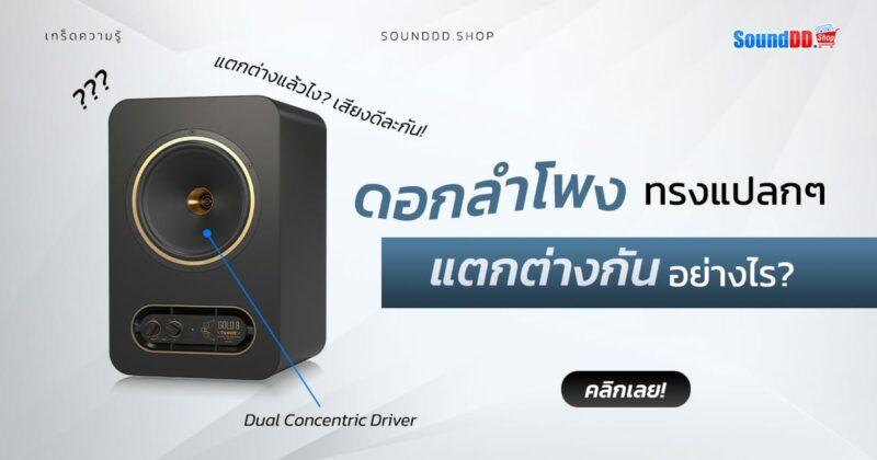 different speaker drivers Banner 1