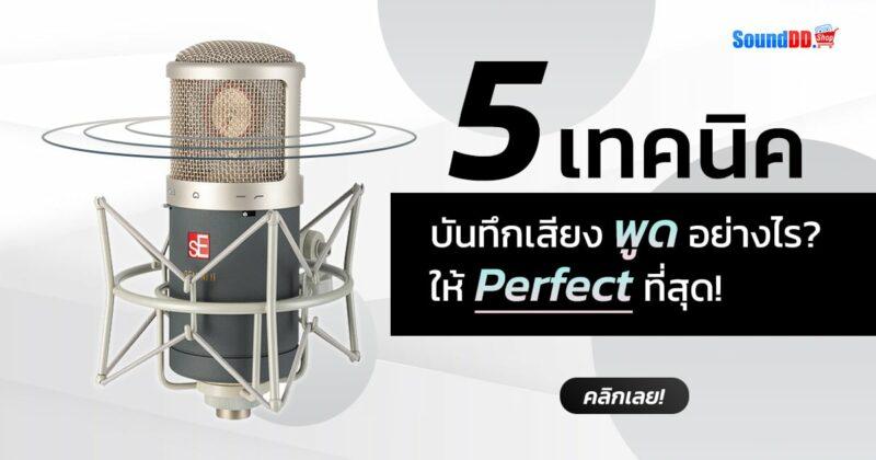 5 Technic speak recording Banner