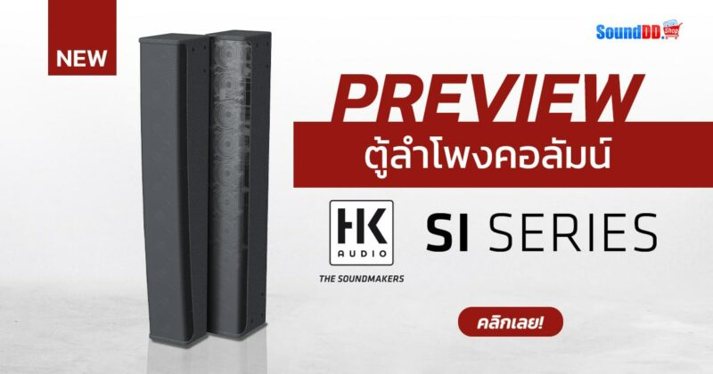 HK AUDIO SI SERIES PREVIEW BANNER