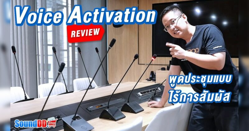 Voice Activation Review Banner