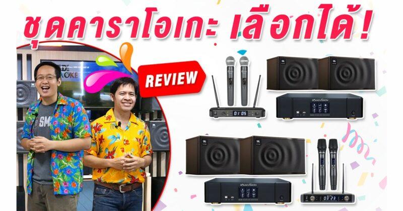 karaoke select set review banner