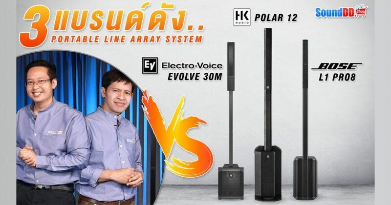 polar12 vs evolve30m vs l1pro8 Banner