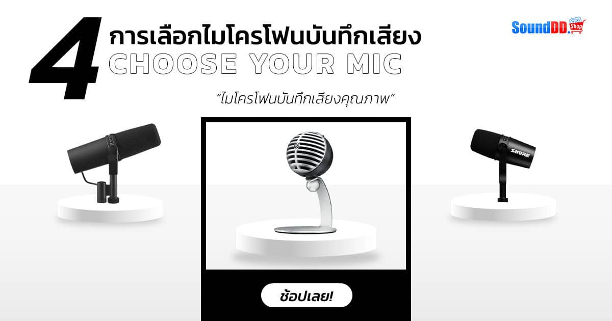 4steps promote product with voice 4