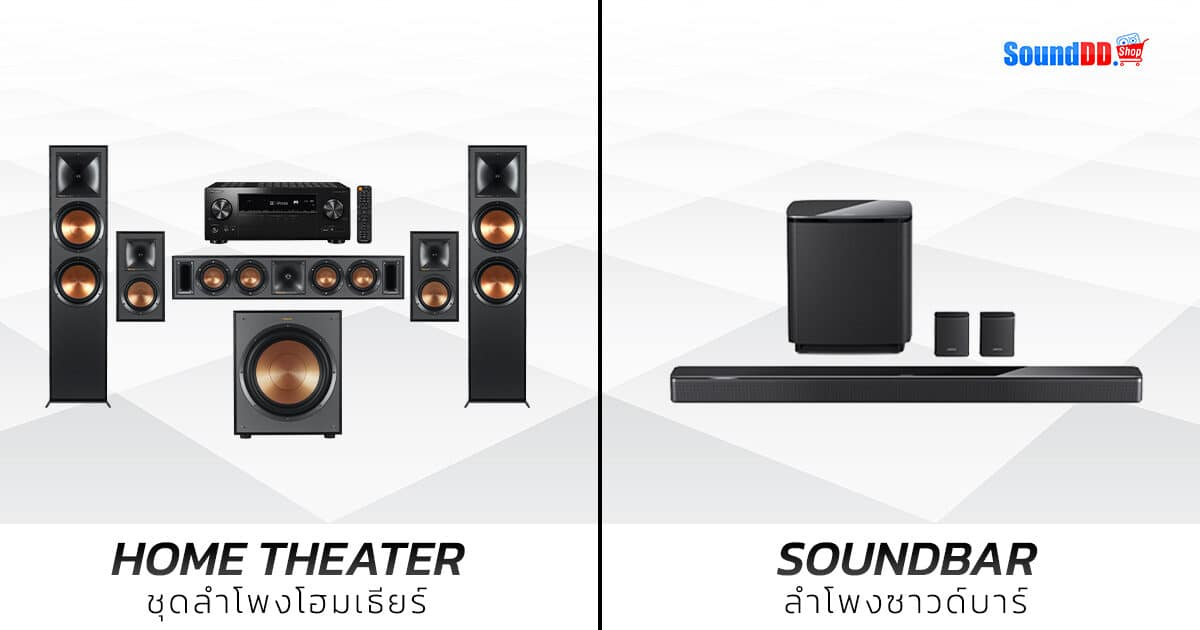 Home Theater VS Soundbar 1