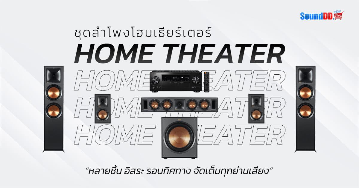 Home Theater VS Soundbar Bar 3 1