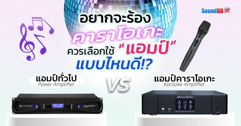 How To Choose Amp VS Karaoker Amp Banner