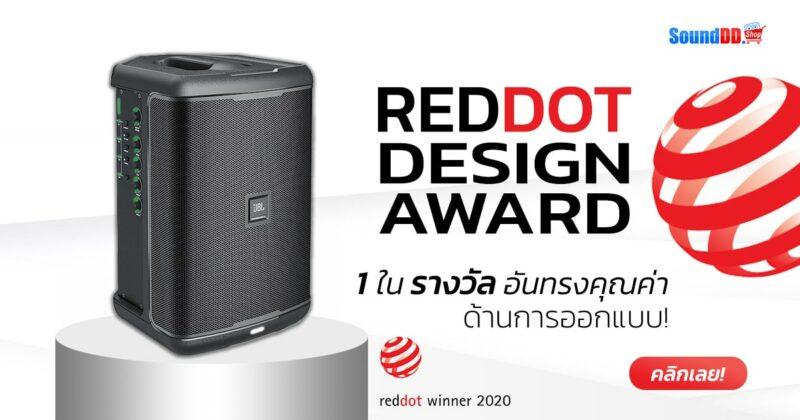 Reddot Design Award Banner