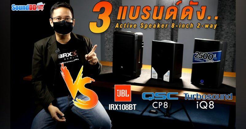 activespeaker 8inch 2way compare Banner