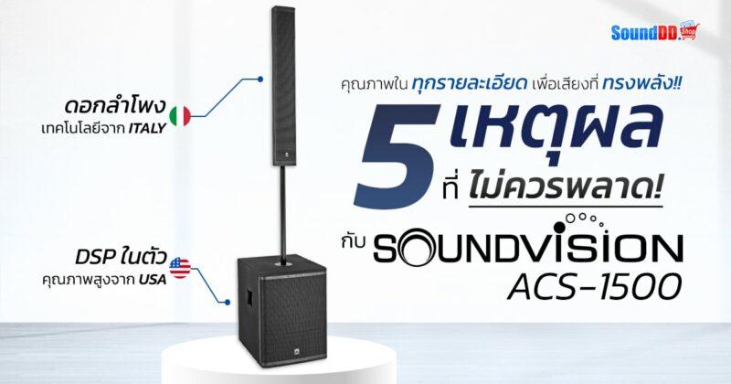 5 Reasons SOUNDVISION ACS-1500 Banner 1