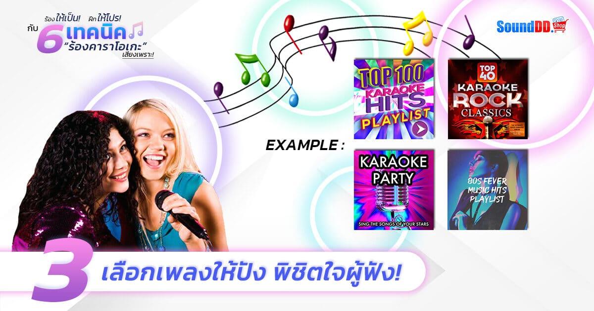 6 Techniques Karaoke Singer 3