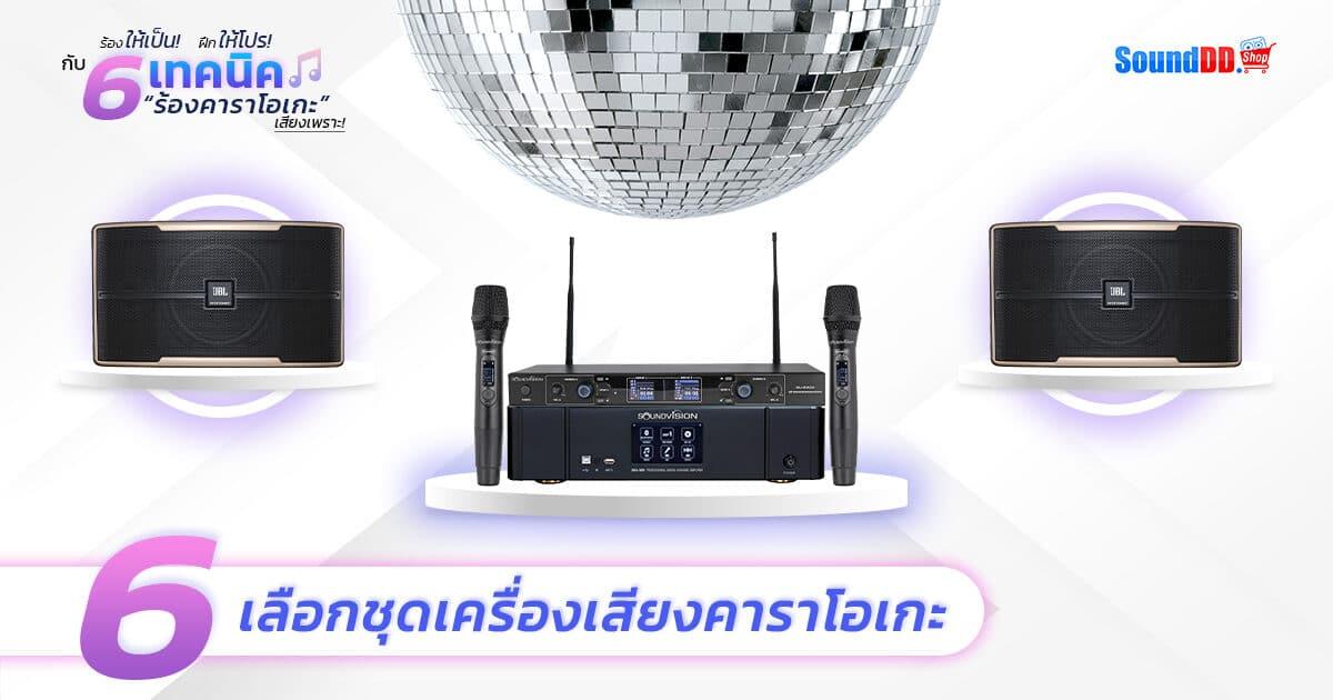6 Techniques Karaoke Singer 6
