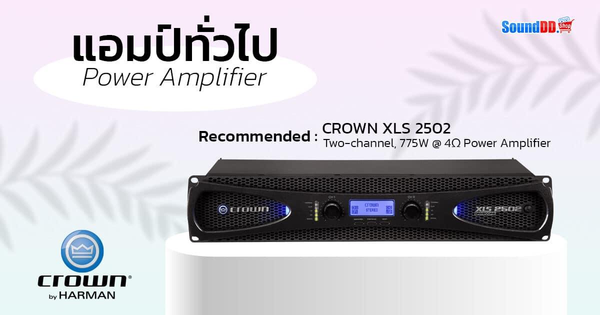 How To Choose Amp VS Karaoker Amp 1