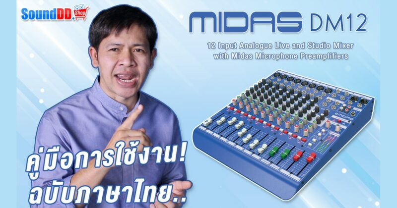 How To Use MIDAS DM12 Banner