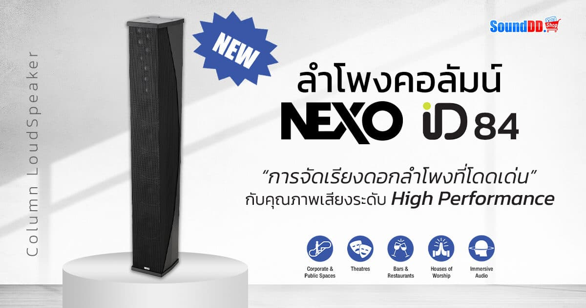 NEXO ID84 Preview Banner