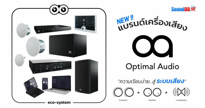 Optimal-Audio-Preview-Banner