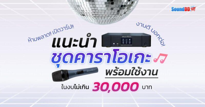 Recommended Karaoke Set For 30K Banner 1