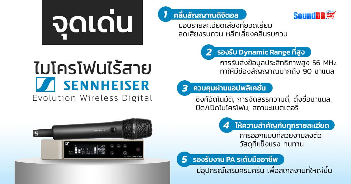 SENNHEISER Evolution Wireless Digital Preview 5 1