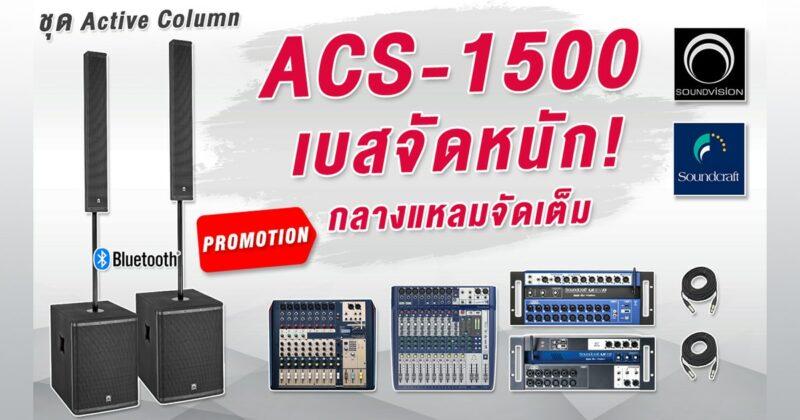 SOUNDVISION ACS-1500 Pro Banner