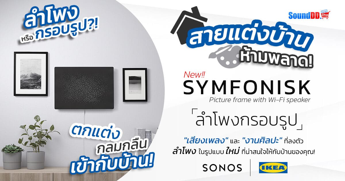 SYMFONISK-Preview-Banner