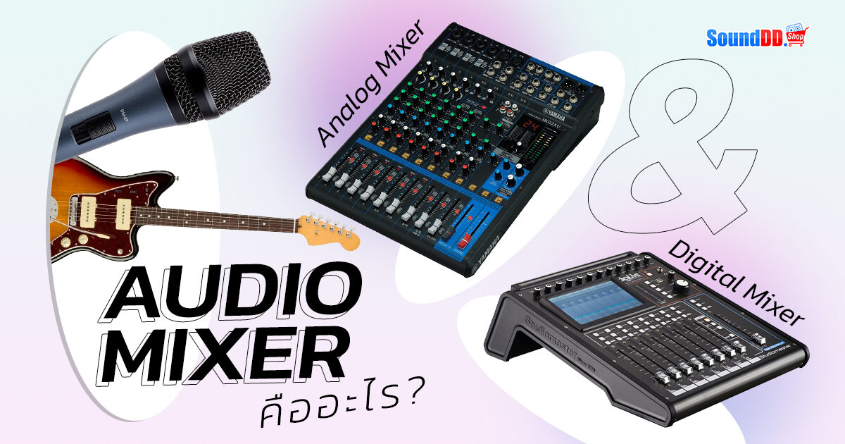3-Techniques-how-to-choose-an-audio-mixer-1