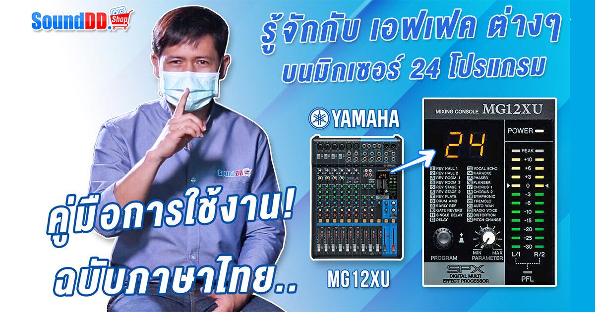 How To YAMAHA MG12XU 24 Effects Banner