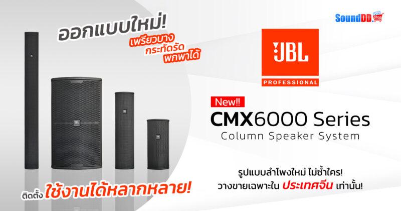 JBL CMX6000 Series Preview Banner