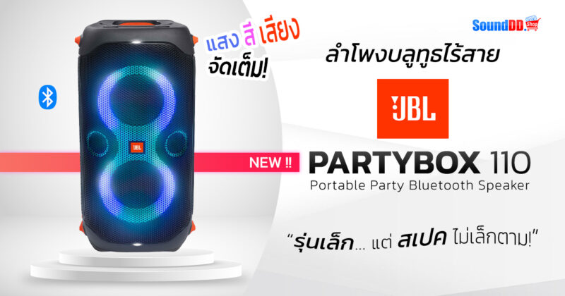 JBL-PARTYBOX-110-Preview-Banner