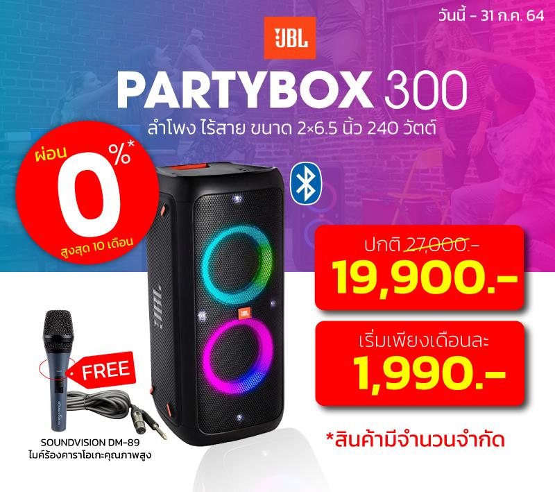 JBL-Partybox-300