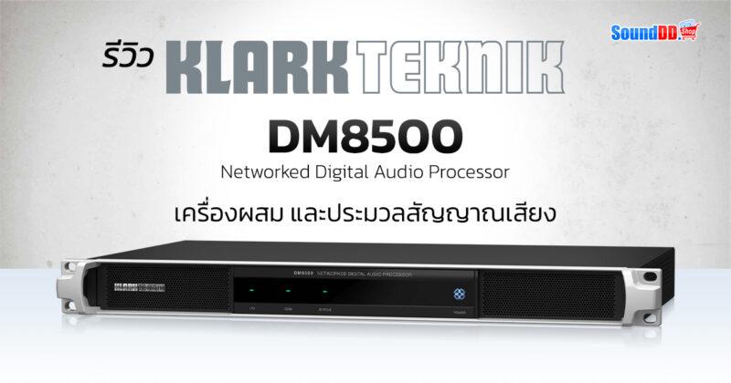 KLARK TEKNIK DM8500 Review Banner