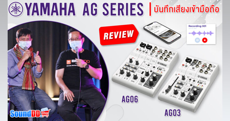 YAMAHA-AG-Series-Test-Review-Banner