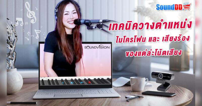 how-to-prepare-karaoke-4-Banner