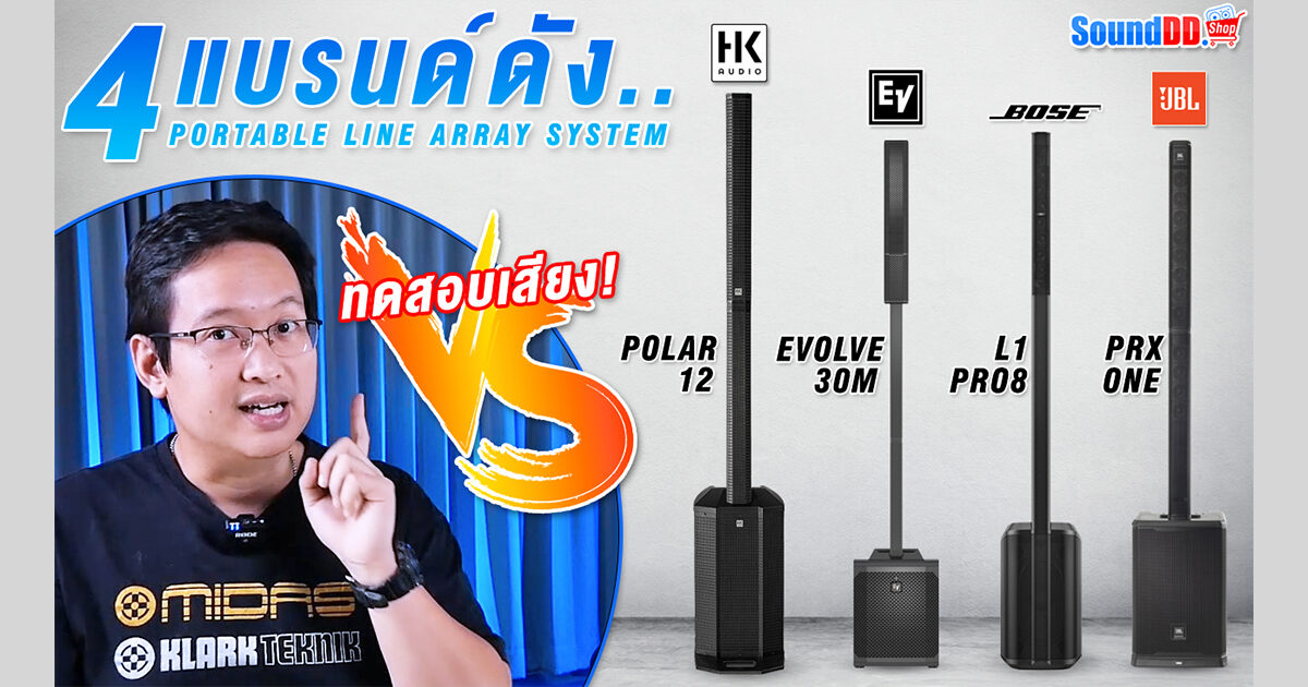 4-Active-Column-Loudspeaker-Compare-Banner