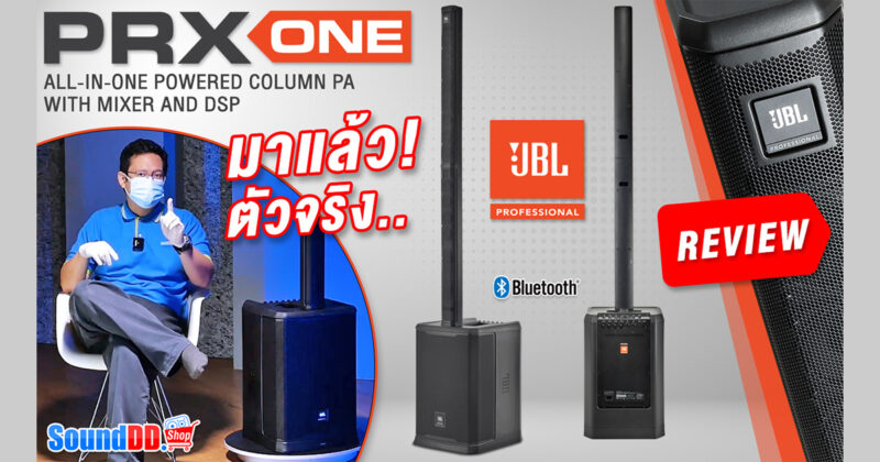 JBL PRX ONE Review Banner