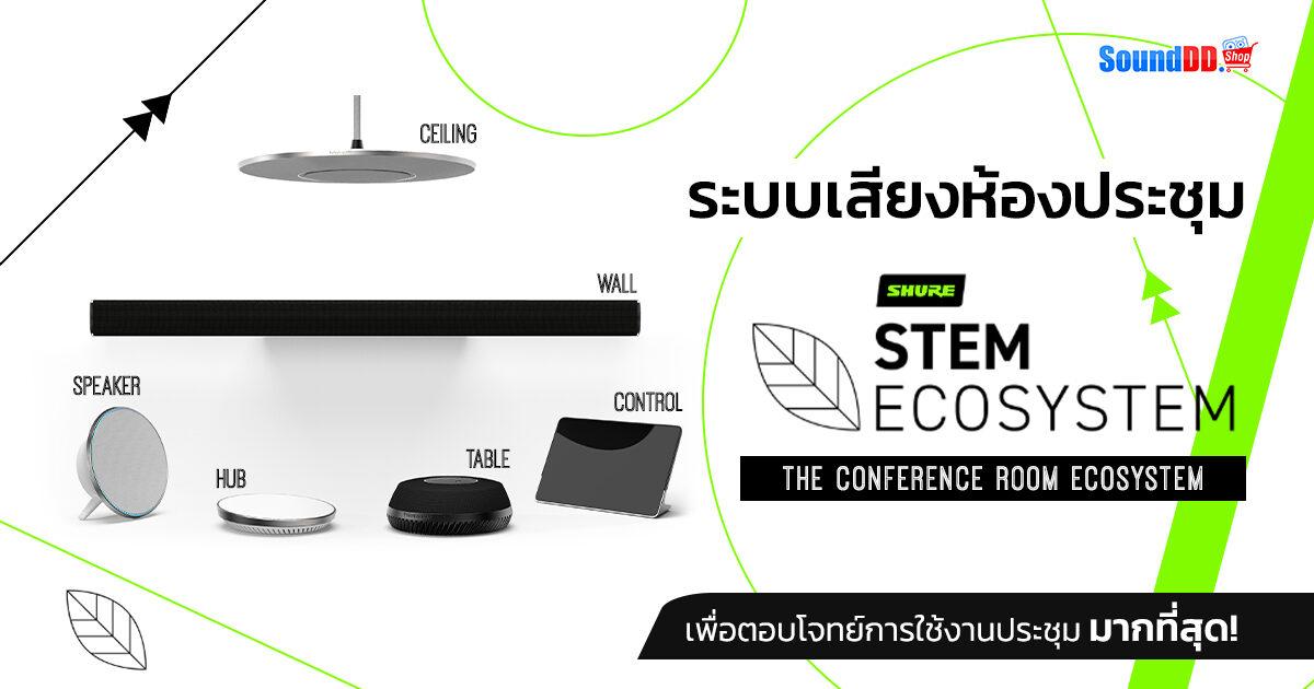 SHURE STEM ECOSYSTEM Banner