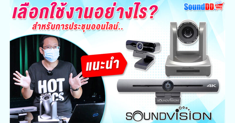 SOUNDVISION-3-Video-Conference-Camera-Review-Banner