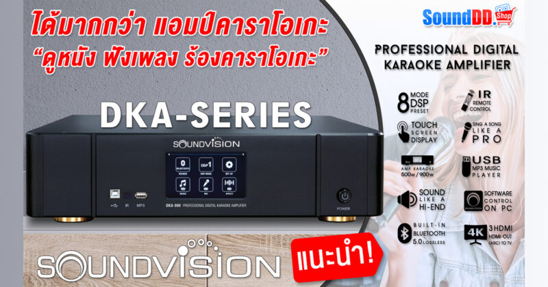 Soundvision-DKA-Series-Coming-soon-Banner-1200x630