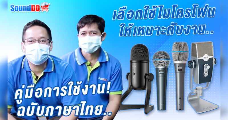 how-to-choose-mic-Banner