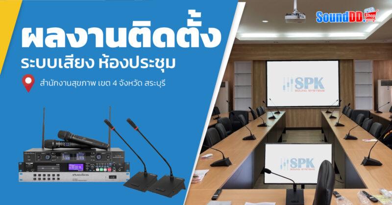 ผลงานการติดตั้ง ระบบเสียงห้องประชุม สำนักงานสุขภาพเขต 4 จังหวัด สระบุรี