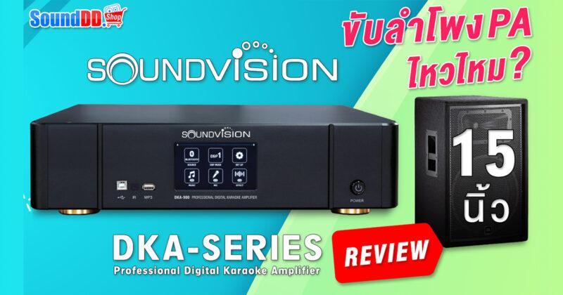 soundvision-dka-with-15-pa-loudspeaker-Banner